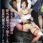 Imagen SORA-088 Oretachi Meat Urinal Is Acting President Mrs. Chaoyang Mizuno That Was Fallen Masochist In The Field