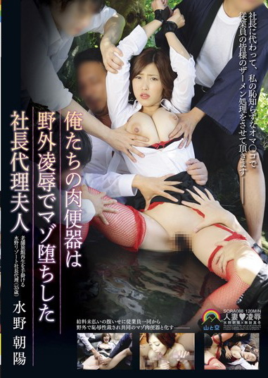 SORA-088 Oretachi Meat Urinal Is Acting President Mrs. Chaoyang Mizuno That Was Fallen Masochist In The Field