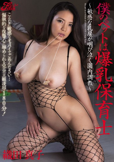Imagen My Pets Mako Park Torture – Oda That Huge Nursery – Sensitive Breast Cry Musebi