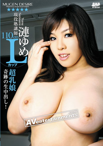 MUD-18 — Desire 18 — Yume Sazanami! UNCENSORED!